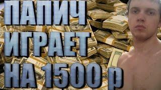 Папич играет 1 vs 1.SINGLE DRAFT. 1500р