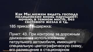 ГИБДД 185 приказ ночь(, 2016-04-22T07:46:08.000Z)