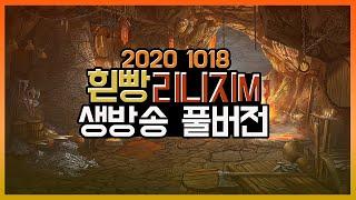 흰빵 리니지M 데스2섭 핫1흰빵 형들 친구들 동생들 어서와~~ 빵하! 2020-10-18 天堂M