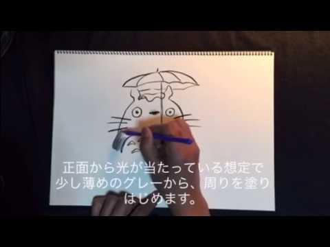 となりのトトロを描くレクチャー編easily Draw Lecture The My