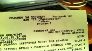 видео Просроченный товар в Супермаркете Лента.Тюмень на Олебашивской.