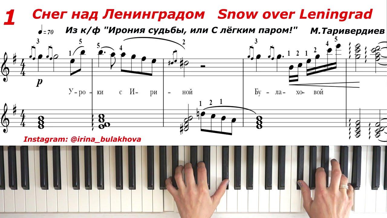 СНЕГ НАД ЛЕНИНГРАДОМ На пианино Ирония судьбы или С легким паром Легкие простые Ноты Как играть Snow