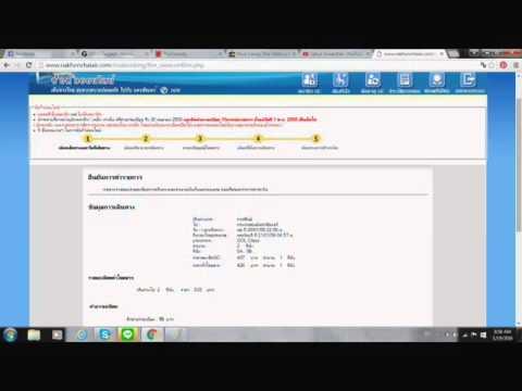 สาธิตซื้อตั๋วรถทัวร์นครชัยแอร์ ออนไลน์ NCA Booking