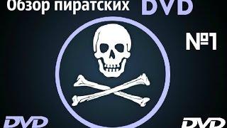 Обзор пиратских DVD #1