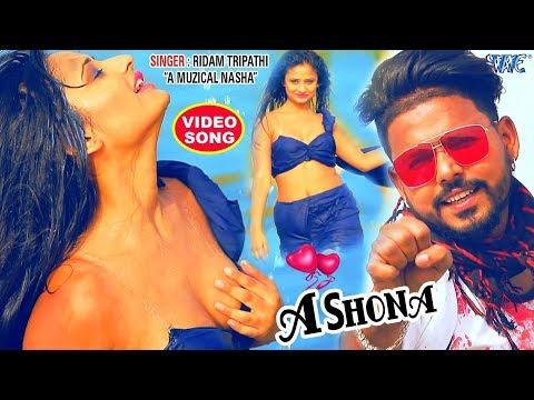#2018 का सबसे बेस्ट NEW VIDEO SONG - A Shona - Ridam Tripathi - Superhit Bhojpuri Hit Songs 2018