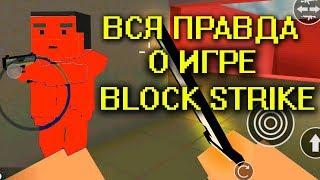 ВСЕ ЧТО ВЫ НЕ ЗНАЛИ О BLOCK STRIKE - ТИЗЕР