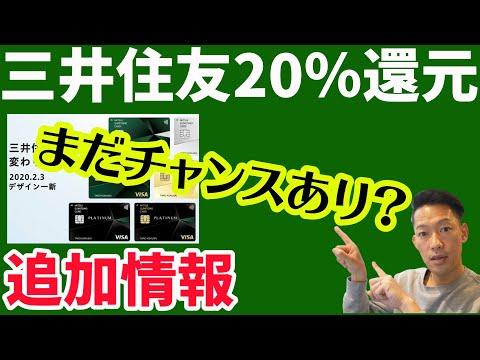 三井住友カード 20 還元 確認