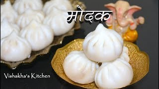 उकडीचे मोदक- Ganesh Chaturthi Special | Modak recipe-Hindi | How to make Modak step by step