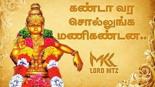 Kanda varachollunga    Thekkampatti sundarrajan Ayyappan song