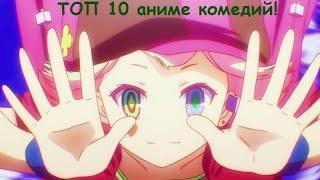 ТОП 10 аниме комедий!