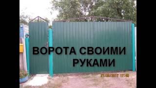 видео Как сделать ворота с калиткой из профнастила