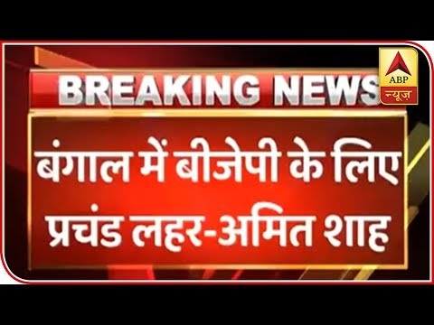 Amit Shah Full PC: Strong Wave In Favour Of BJP In WB | ABP News
