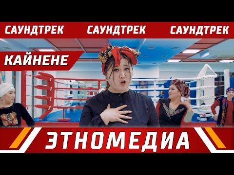 КАЙНЕНЕ   Саундтрек - 2019   Динка & Гуля
