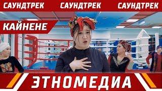 КАЙНЕНЕ | Саундтрек - 2019 | Динка & Гуля