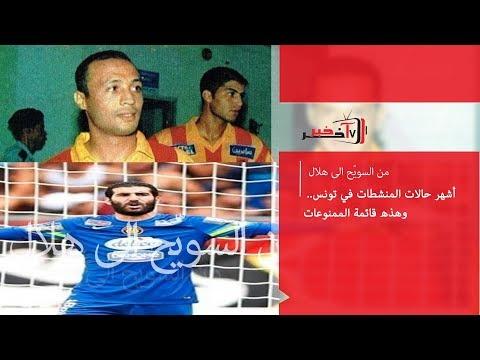 من السويّح الى هلال : أشهر حالات المنشطات في تونس..وهذه قائمة الممنوعات