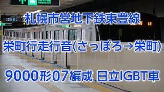 札幌市営地下鉄東豊線9000形(907編成) さっぽろ発栄町行走行音(さっぽろ→栄町)