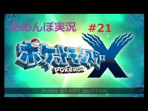 ポケモンX:実況#212体のルカリオ