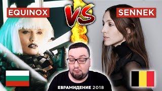 EQUINOX (Bulgaria) VS Sennek (Belgium) Евровидение 2018   РЕАКЦИЯ (Reaction) КТО КОГО?
