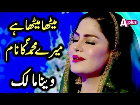 Veena Malik Beautiful Naat | Meetha Meetha Hai Mere Muhammad Ka Nam | A Plus
