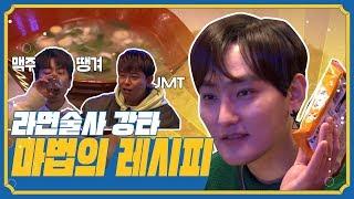 [톡!라이브 #1 - CLIP 02]  마크정식 도장깨기! 라면 만렙 강타의 필살기 JMT '안칠탕면'