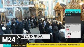Свято-Троицкий Серафимо-Дивеевский монастырь закрыт на карантин - Москва 24