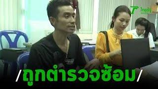 สั่งย้าย-2-ตร-ตรวจยาหนุ่ม-ซ้อมน่วม-23-08-62-ข่าวเย็นไทยรัฐ