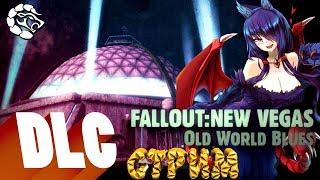 Fallout NV: СКЕЛЕТЫ-УБИЙЦЫ против  РОБОСКОРПИОНОВ ♕неДЕВСТВЕННЫЙ СТРИМ МАНТИКОРЫ♕ #18