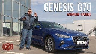Быстрый,  дерзкий, как пуля резкий: тест-драйв и обзор Genesis G70.