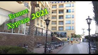 Египет Хургада отдых 2021 знакомимся с территорией отеля Сфинкс Хургада в январе 2021 Шаповаловы