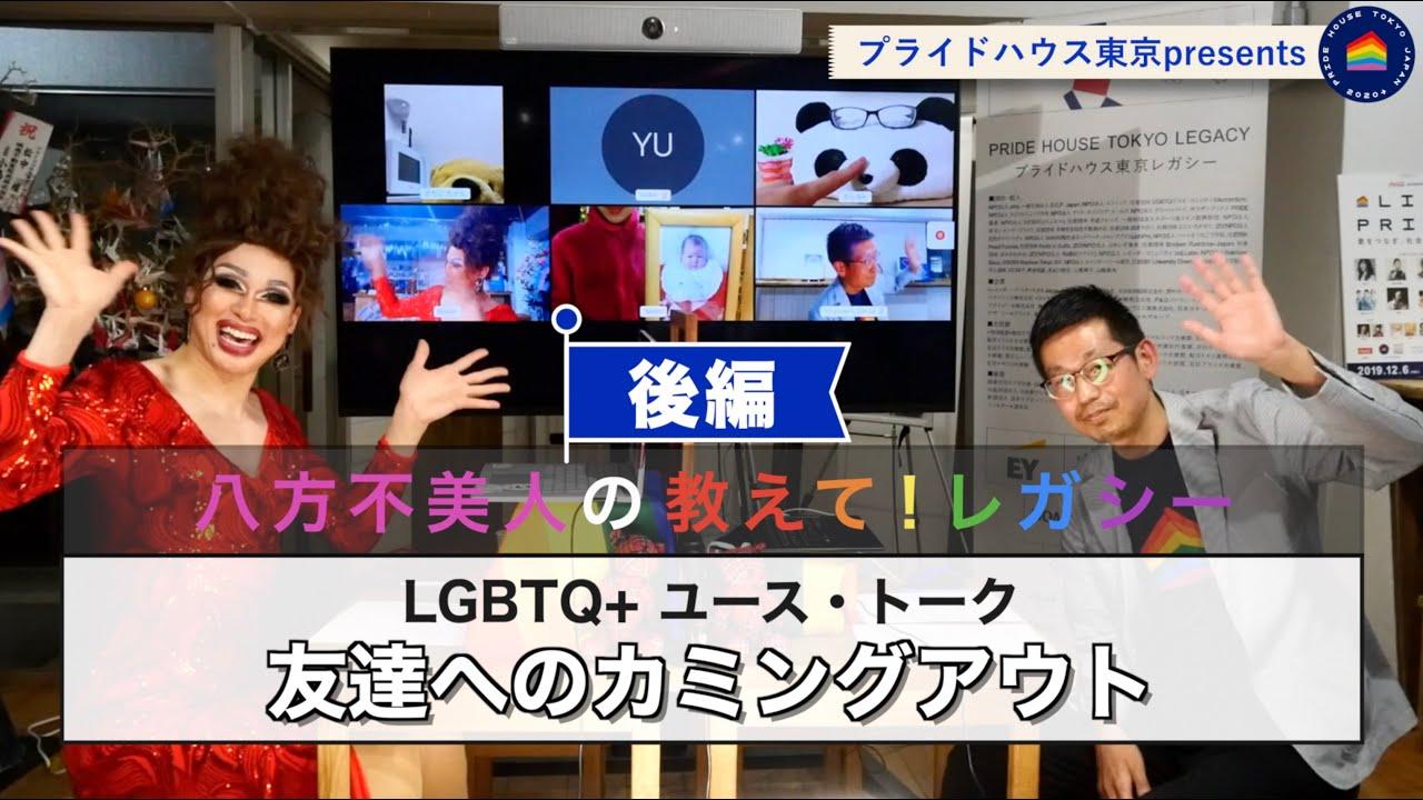 【LGBTQ+  ユース・トーク】友達へのカミングアウト〜後編〜