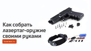 как собрать лазертаг-оружие своими руками