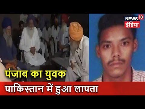 पंजाब का युवक पाकिस्तान में हुआ लापता | Indian Pilgrim Goes Missing in Pakistan | News18 India