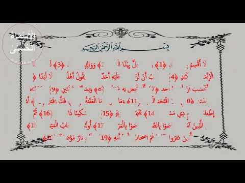 """سورة البلد مكررة للحفظ بصوت أيمن سويد    """" Surat Albalad  """" The land"""