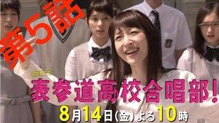 TBS金曜ドラマ「表参道高校合唱部!」第5話 あらすじ 8月14日午後1...