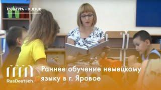 Раннее обучение немецкому языку в детском саду г. Яровое
