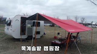 EP 9. 목계솔밭 캠핑장   미니카라반   카라반캠핑…