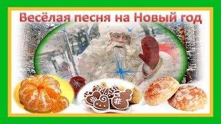 ☸ Весёлая песня на Новый год! Мандарины пряники ☸