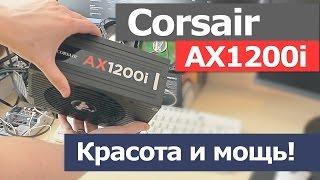 Блок питания Corsair AX1200i - красота и мощь!