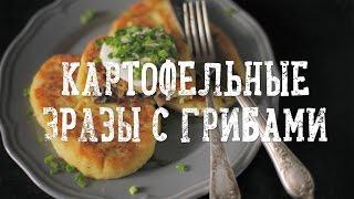 Картофельные зразы с грибами [Рецепты Bon Appetit]