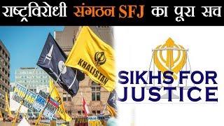 Khalistani संगठन Sikhs for Justice के खिलाफ Modi सरकार ने की बड़ी कार्रवाई