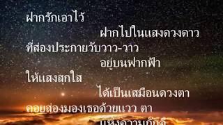 วิมานดิน (นันทิดา แก้วบัวสาย) - nong (cover)