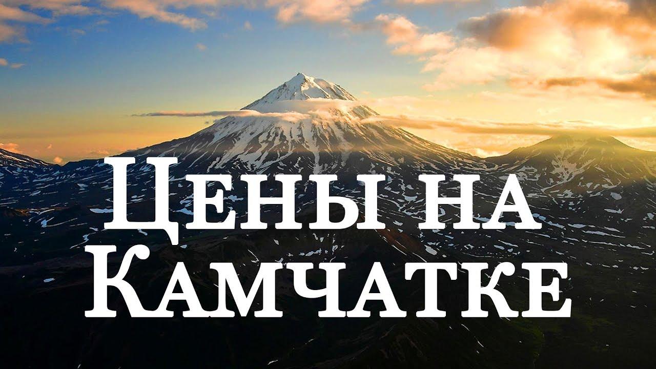 Цены на Камчатке | Сколько стоит? | Петропавловск-Камчатский 2018