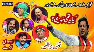 PTI 100 Days Tabdeeli Lahori Batere Comedy Part 2 | Shararat TV | Pakistan | India | UAE | UK | KSA