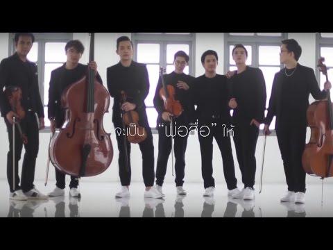 เพลงจีบ - JEEB [Official MV]