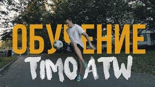 Обучение Timo ATW | Футбольный фристайл