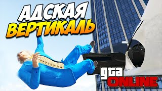 GTA 5 ONLINE PC | АДСКАЯ ВЕРТИКАЛЬ! #53