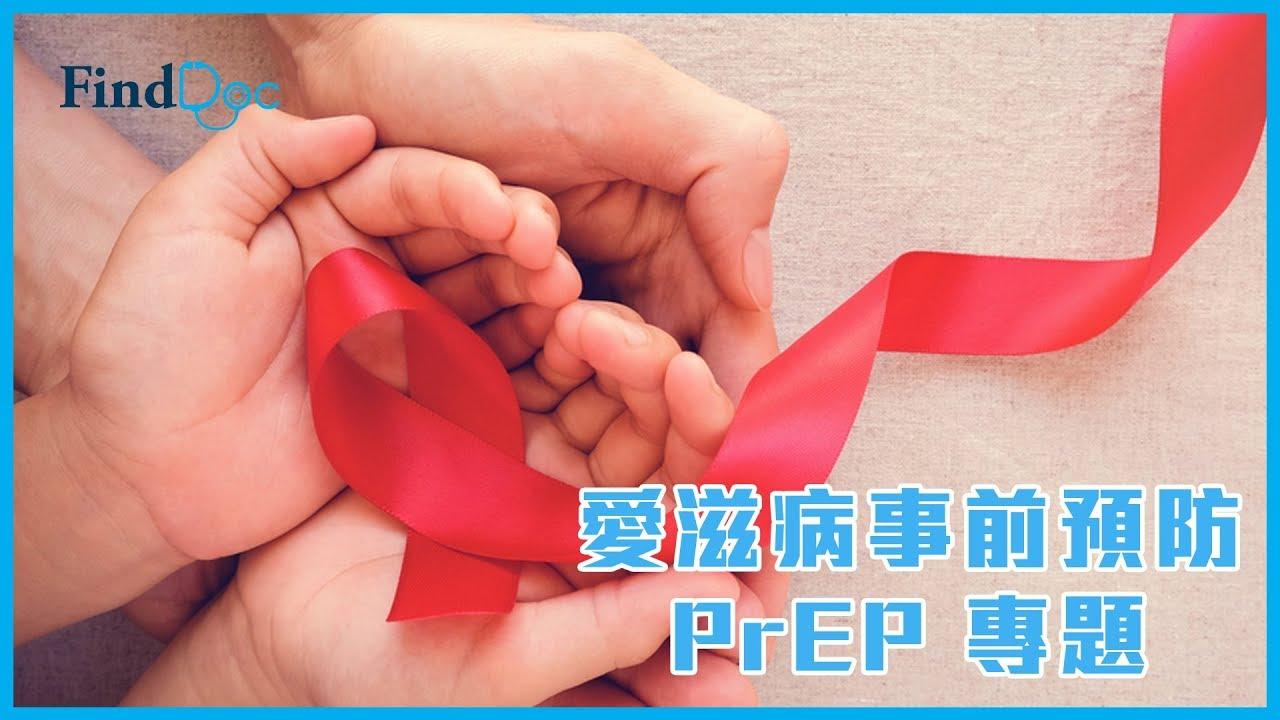 愛滋病事前預防 PrEP 專題 - 雷頌恩 香港中文大學臨床助理教授@FindDoc.com - YouTube