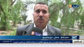 برج بوعريريج: الأسرة الإعلامية تطالب بدار للصحافة في عيد ميلادها الوطني