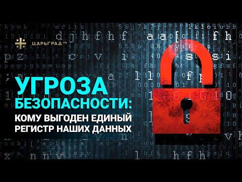 Угроза безопасности: Кому выгоден единый регистр наших данных