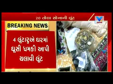 Rajkot: Loot in Bombay Housing Board Area; 20 Tolas Gold & 20K Cash Robbed | Vtv News